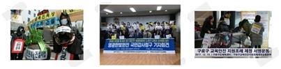 캠페인 예시 사진: 밑빠진 독상, 감사청구, 조례제정 촉구 서명
