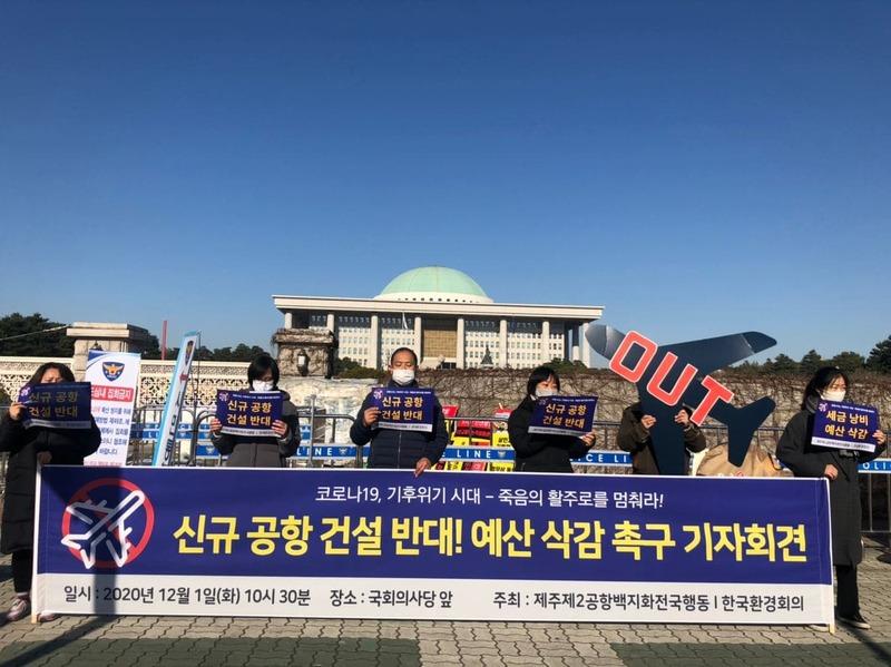 제주제2공항 예산 삭감 촉구 기자회견_2020.12.01